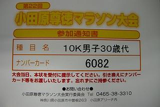 Dscn0854